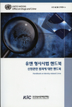 United Nations Handbook on Identity-related Crime [Korean translation] by Kyung-shick Choi